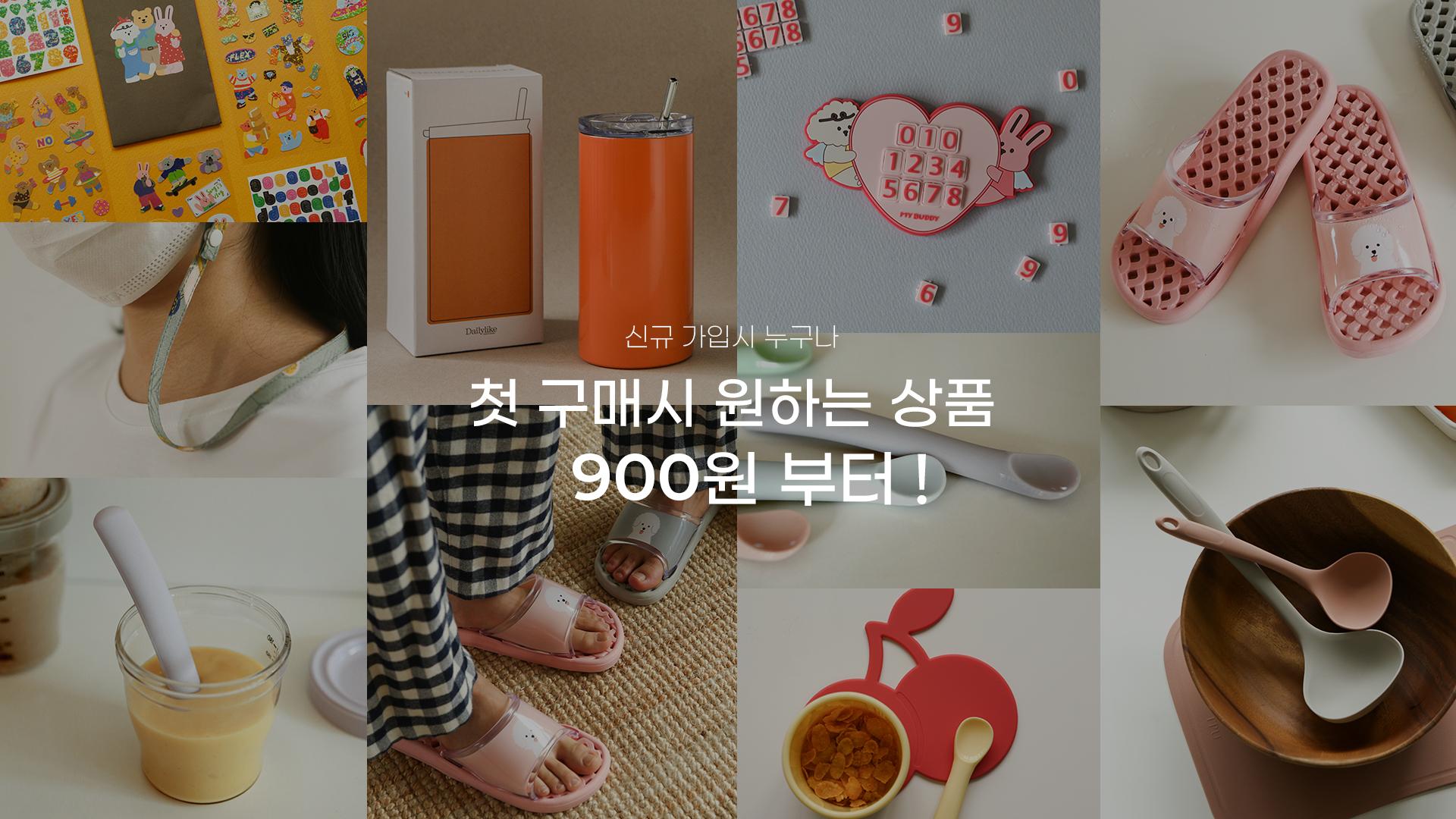 첫구매900원