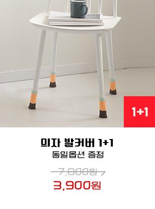 의자발커버1+1