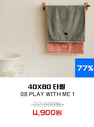 40x80 타월 - 08 Play with me 1