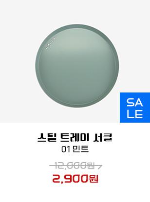 스틸 트레이 서클 - 01 민트