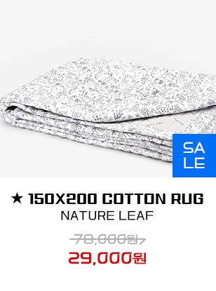 150x200 cotton rug - Nature leaf