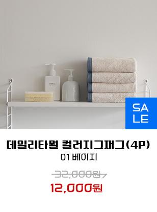 데일리타월 컬러지그재그(4P) - 01 베이지