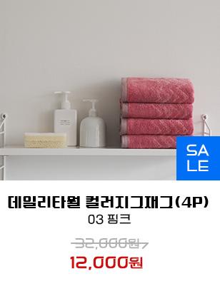데일리타월 컬러지그재그(4P) - 03 핑크