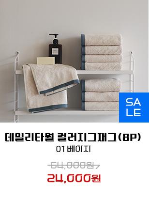 데일리타월 컬러지그재그(8P) - 01 베이지