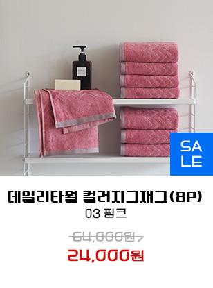 데일리타월 컬러지그재그(8P) - 03 핑크
