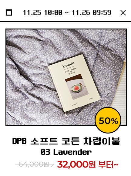 DPB차렵이불 03